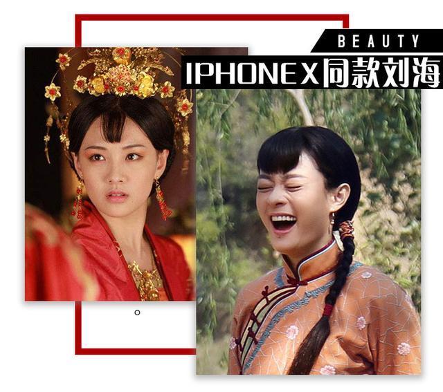 这些女明星都留过苹果新机iphone X同款刘海~