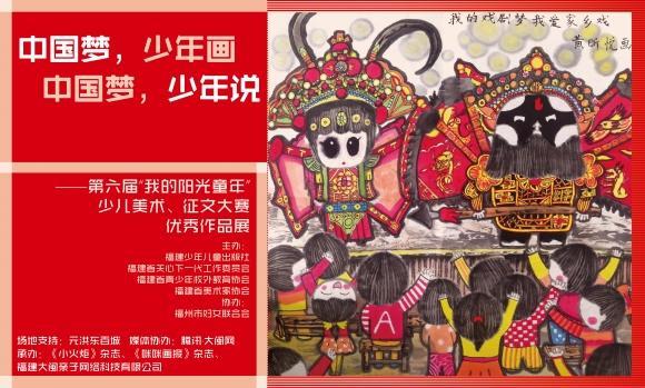 """元洪东百城【第六届""""我的阳光童年""""优秀作品展】圆满落幕"""