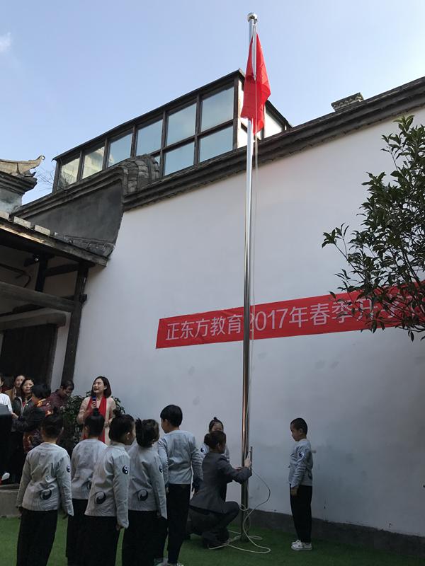 正东方国际幼儿书院开学典礼圆满举行