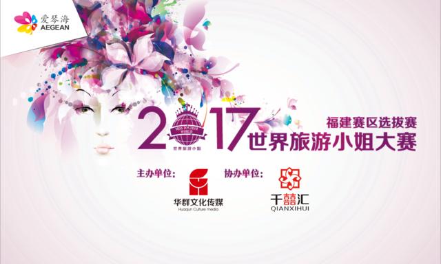 2017世界旅游小姐大赛福建赛区首秀福州仓山爱琴海