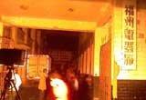 火灾现场图片(手机拍摄)