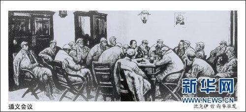红旗漫卷长征路 记遵义会议与长征的胜利