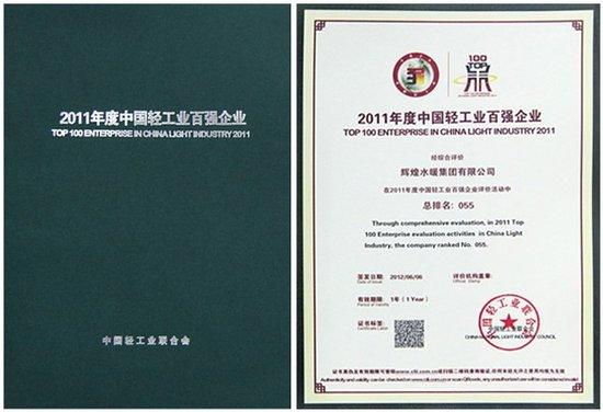 辉煌水暖获2011年度中国轻工业百强企业称号