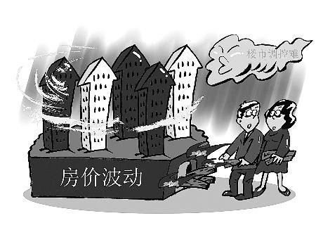 住建部:房价波动前所未有 调控需协同作战