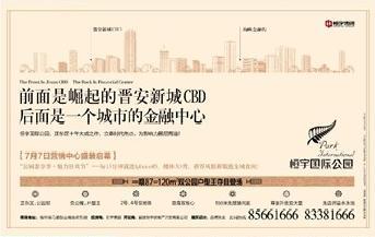 恒宇国际公园营销中心7月7日开放