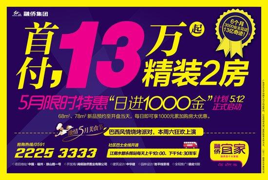 融侨·宜家:激情五月美食节,邀您抢先尝!