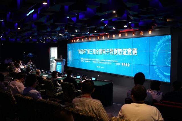 """""""美亚杯""""第三届全国电子数据取证竞赛在厦成功举办"""