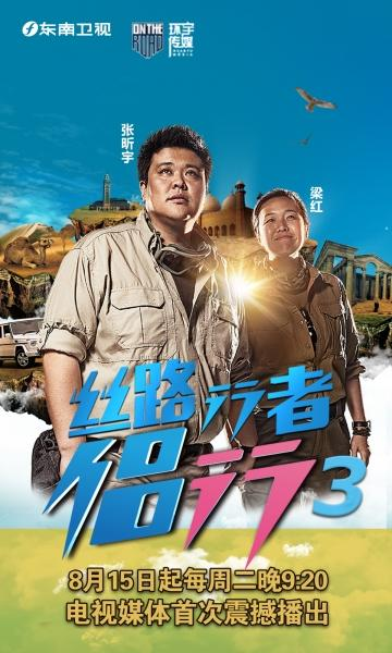 重返古丝绸之路 《侣行3》电视版15日晚首登东南卫视