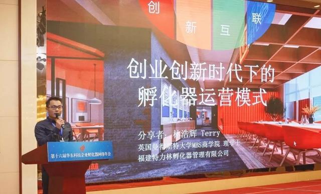 特力林孵化器CEO林浩辉参加第十六届华东科技企业孵化器网络年会