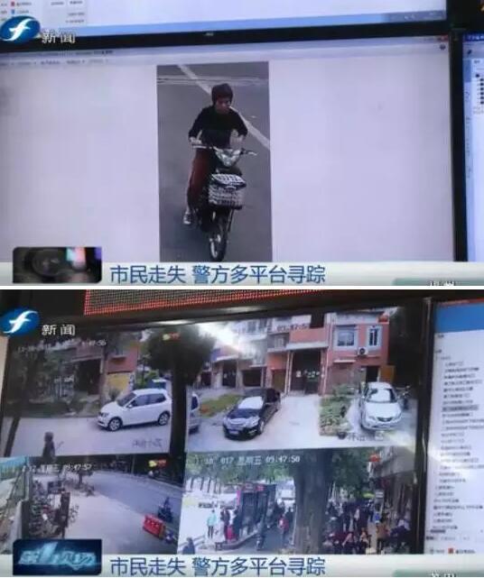 福州一市民走失 警方通过防走失平台找回
