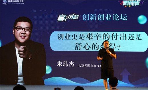无限自在董事长朱玮杰分享创业历程