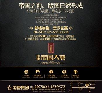 中庚帝国大苑