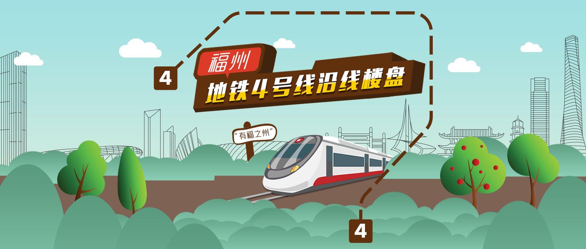 福州地铁4号线获批 沿线22个楼盘大盘点
