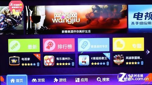 乐视max70超级电视试用 8999元坐享家庭影院