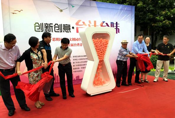 台汁台味 台湾青年创意市集活动