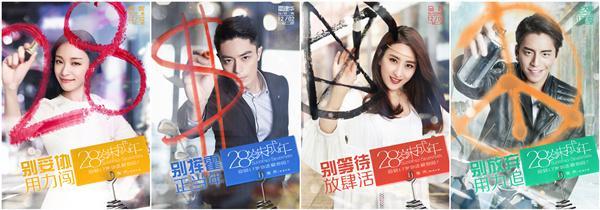 《28岁未成年》今日上映 倪妮情陷霍建华王大陆