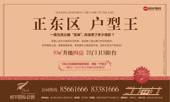 恒宇国际公园精装样板房7月22日呈现