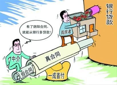 阴阳合同将明确禁止 房地产中介冬天来了
