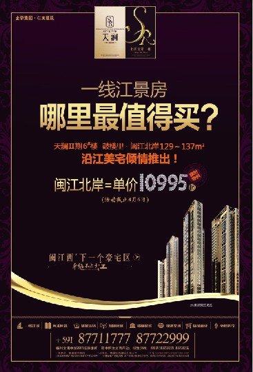 闽江北岸10995元/㎡起 天澜推129-137㎡江景房