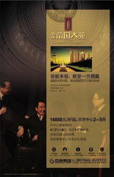 中庚帝国大苑14888元/平起 每日推5套特惠房