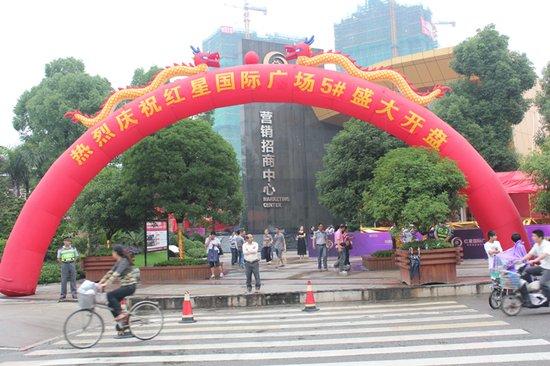 """""""红""""动全城 红星国际广场5#楼复式开盘即售罄"""