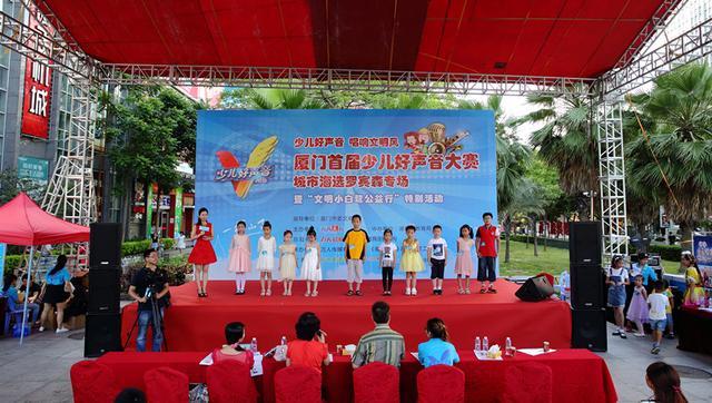 厦门首个少儿公益歌唱活动《少儿好声音》开赛