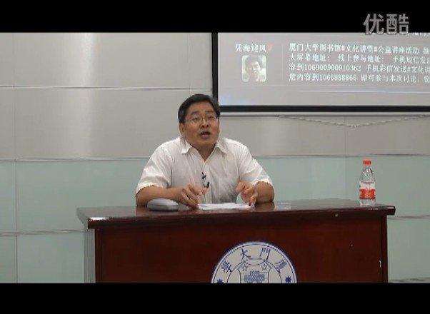 文化讲堂(75)黄顺力:孙中山革命与清末社会思想的嬗变