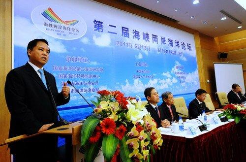 第二届海峡两岸海洋论坛在厦门举行