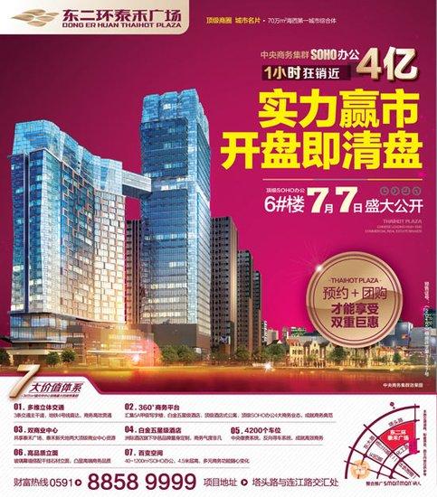 7月7日东二环泰禾广场6#楼顶级SOHO即将开盘