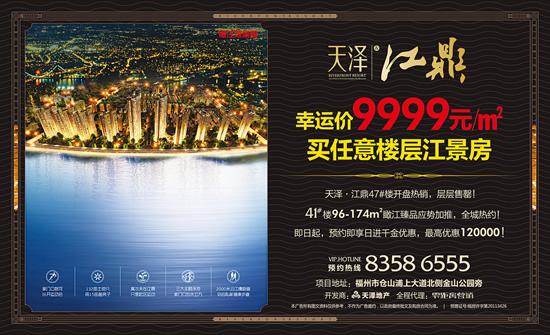 天泽江鼎幸运价9999元/㎡买任意楼层