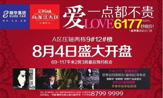 顺华乌龙江大区A区69-117㎡2房3房8月4日开盘