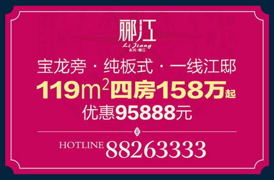 优惠95888元 永兴郦江119平米四房158万起