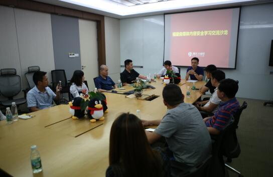 福建自媒体内容安全学习交流沙龙今日举行