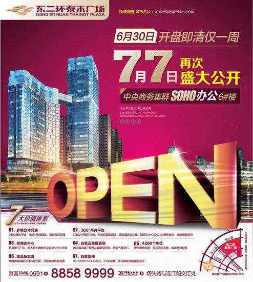 7月7日东二环泰禾广场6#楼顶级SOHO盛大公开