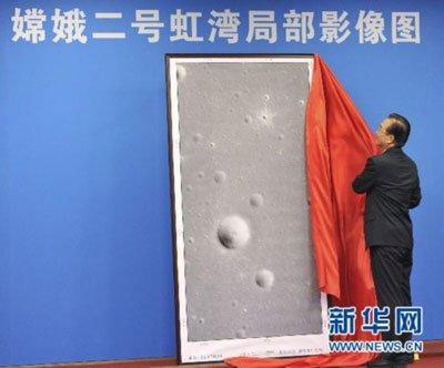 温家宝出席嫦娥二号虹湾局部影像图揭幕仪式