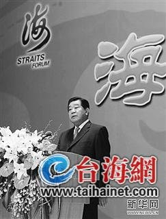 海峡论坛大会昨在厦门召开 贾庆林出席并致辞