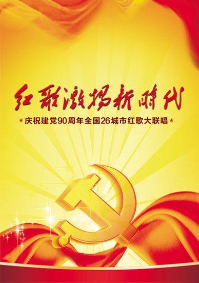 """""""红歌激扬新时代""""全国26个万达广场震撼开唱"""