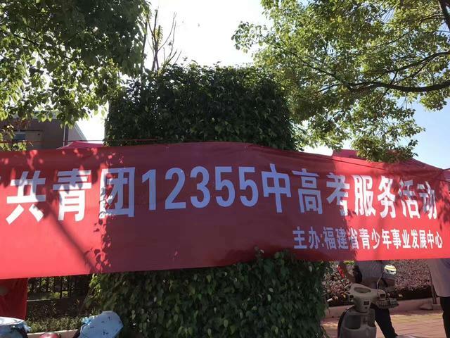 共青团福建12355 见证父母48小时高考心路