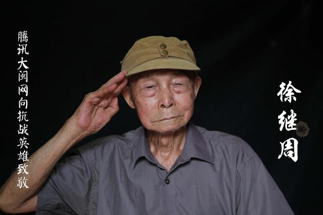 徐继周:日本特务用机关枪扫射整个连或排
