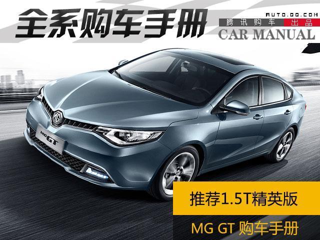 上汽MG GT购车手册 推荐1.5T精英版