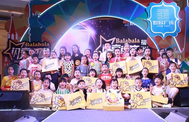 """巴拉巴拉""""闪亮星童""""福州世欧分赛区成功举办"""