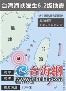 台湾海峡发生6.2级地震 厦门摇晃了20余秒