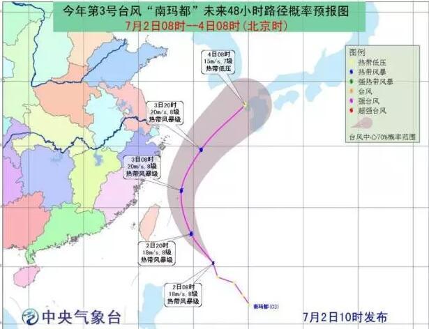 """今年第3号台风""""南玛都""""生成 它的走向是这样的"""