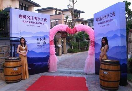 建发酒业携手泉州奥林匹克花园举办红酒晚宴