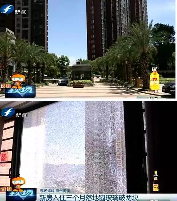 福州一新房刚入住几个月 玻璃接连爆两块