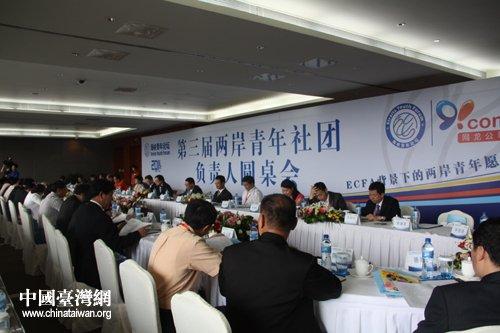 第三届两岸青年社团负责人圆桌会议在厦门召开