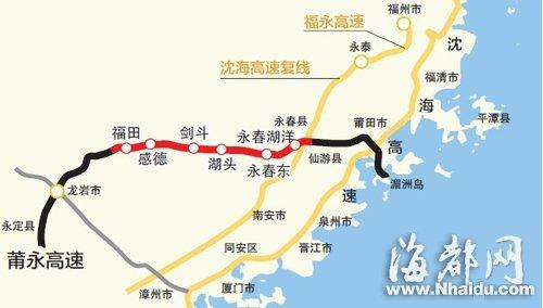 莆永高速泉州段通车 福州至永定仅3.5小时