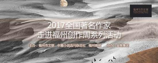 """金辉助力""""2017全国著名作家走进福州创作周""""系列活动"""
