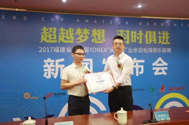 福建省第二届业余羽毛球俱乐部赛新闻发布会在榕举办