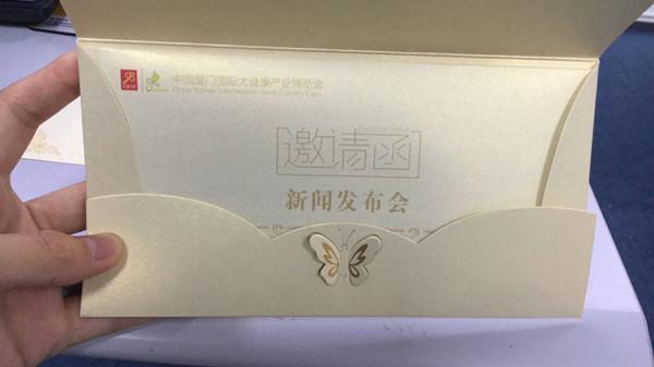 2017厦门健博会发出邀请  7月18日来参加新闻发布会
